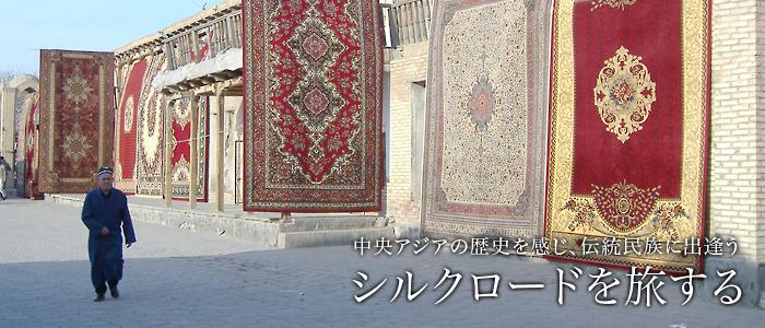 中央アジアのウズベキスタン、タジキスタン、トルクメニスタン、カザフスタンなどのビザ・ツアー・旅行航空券はシルクロードトラベルへトップ画像
